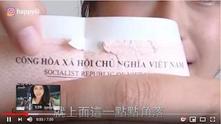 tờ visa bị rách của cô Lạc